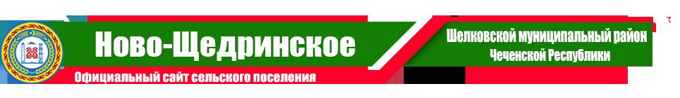 Ново-Щедринская | Администрация Шелковского района ЧР